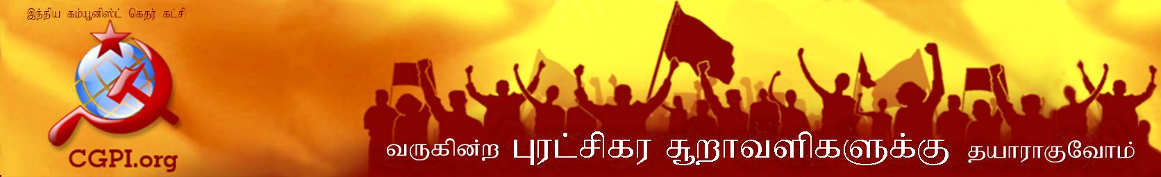 Tamil CGPI